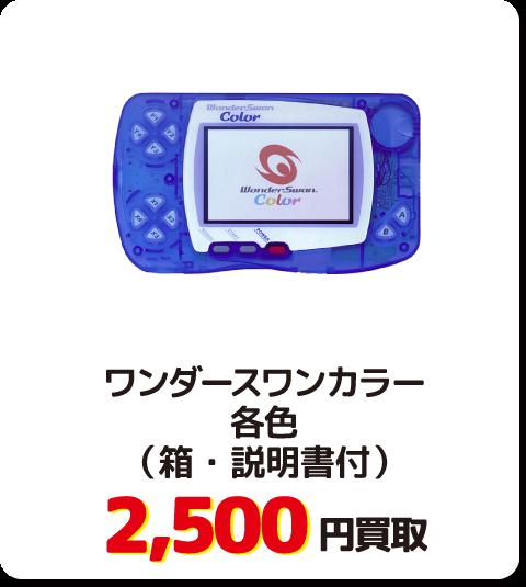 ワンダースワンカラー 各色(箱・説明書付)【2,500円買取】
