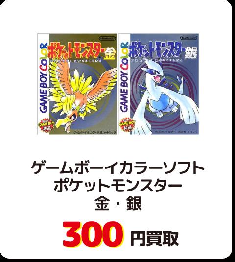 ゲームボーイカラーソフト ポケットモンスター 金・銀【300円買取】