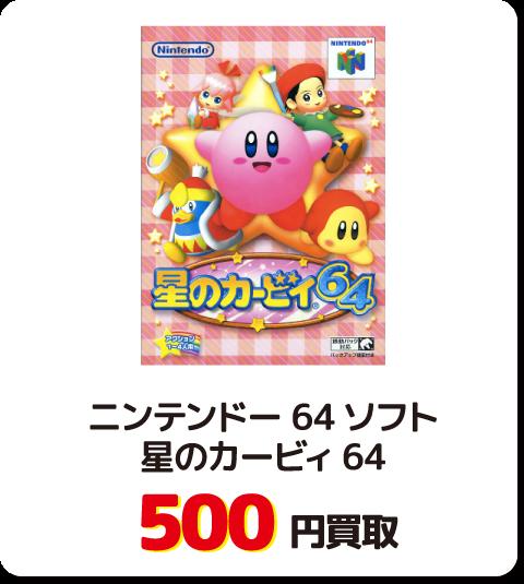 ニンテンドー64ソフト 星のカービィ64【500円買取】