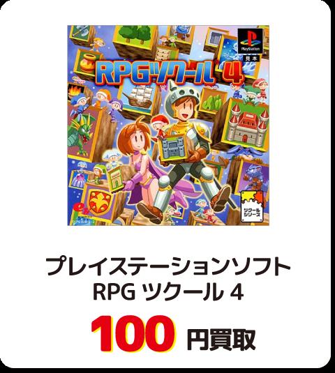 プレイステーションソフト RPGツクール4【100円買取】
