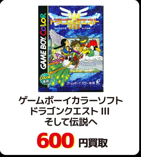 ゲームボーイカラーソフト ドラゴンクエストIII そして伝説へ【600円買取】