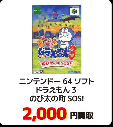 ニンテンドー64ソフト ドラえもん3 のび太の町SOS!【2,000円買取】