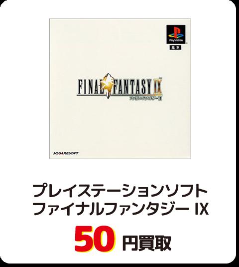 プレイステーションソフト ファイナルファンタジーIX【50円買取】