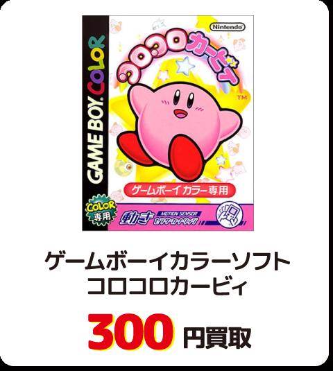 ゲームボーイカラーソフト コロコロカービィ【300円買取】