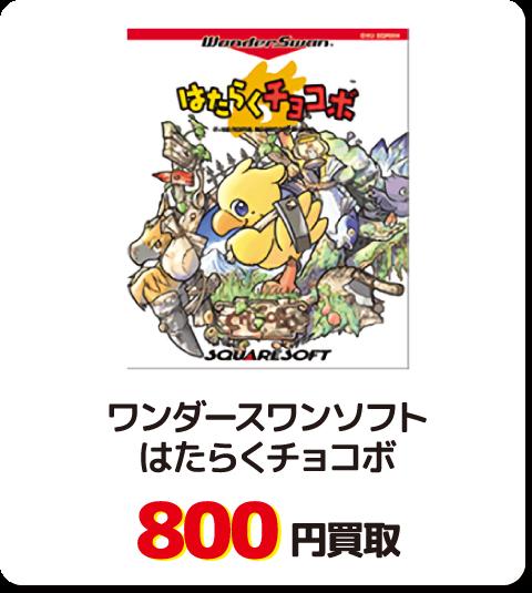 ワンダースワンソフト はたらくチョコボ【800円買取】