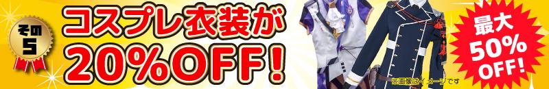 コスプレ衣装が20%OFF!最大50%oFF!