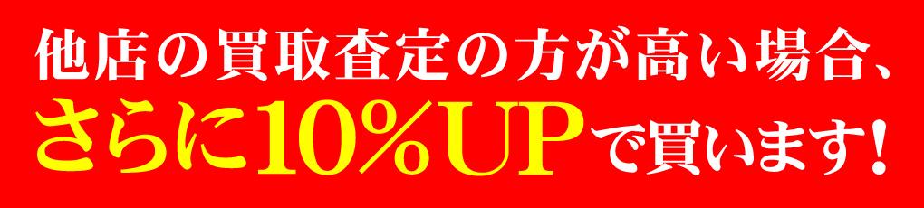 他店の買取査定の方が高い場合、さらに10%UPで買います!