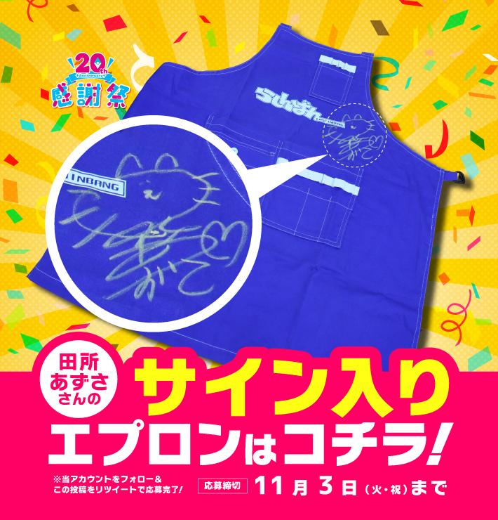 田所あずささん サイン入りエプロンプレゼント フォロー&リツイートキャンペーン