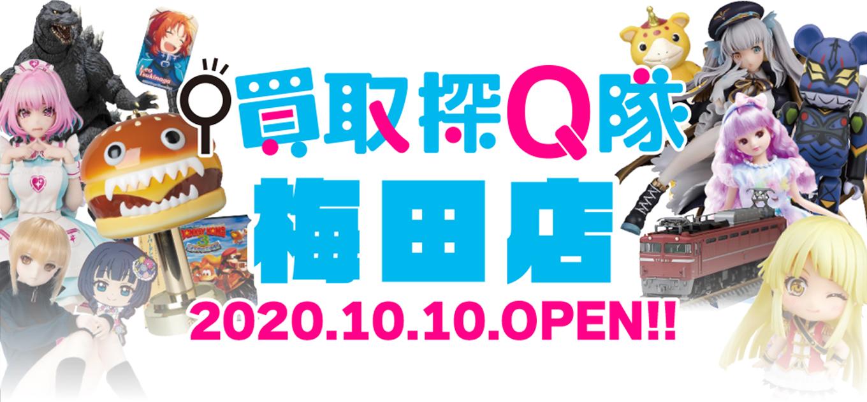 買取探Q隊 梅田店 2020.10.10 OPEN!!