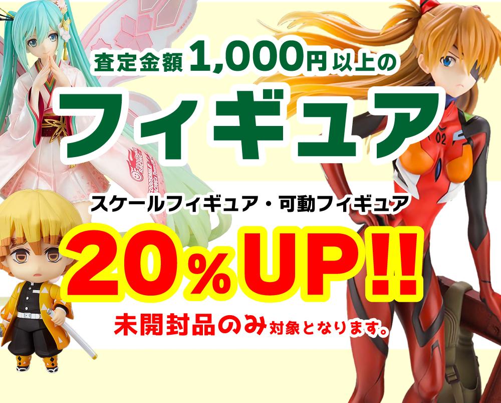 査定金額1,000円以上のスケールフィギュア・可動フィギュアをお売りいただくと20%のボーナスアップ!!※未開封品のみが対象