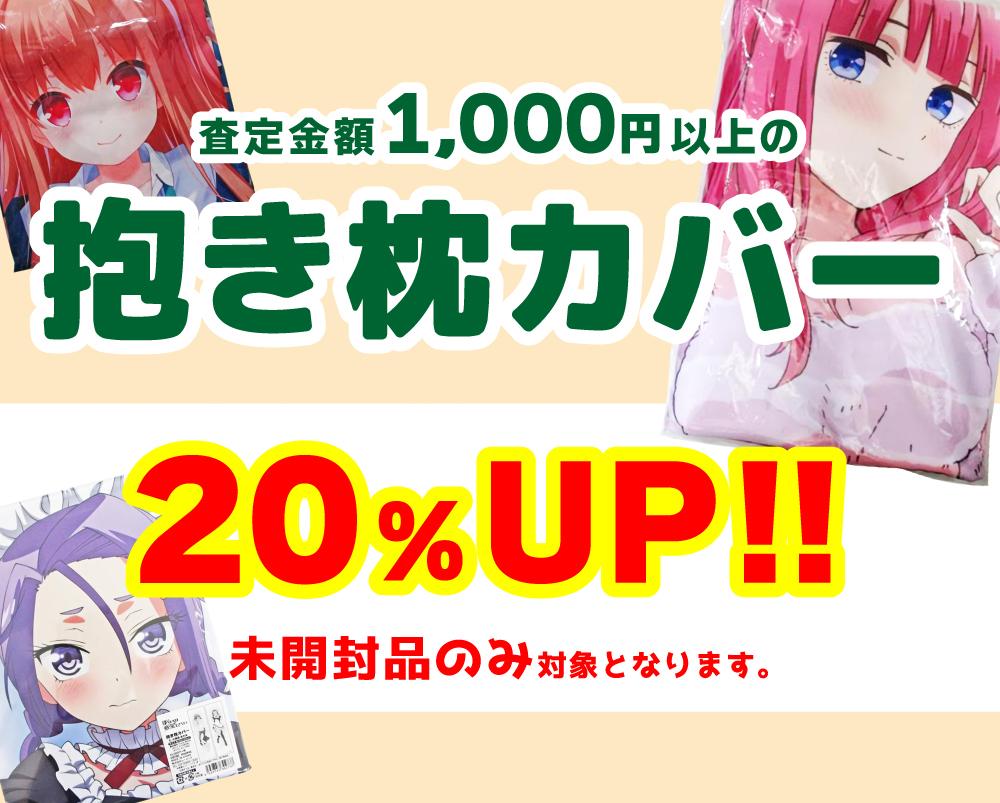 査定金額1,000円以上の抱き枕カバーに+20%のボーナスアップ!!※未開封品のみ対象です