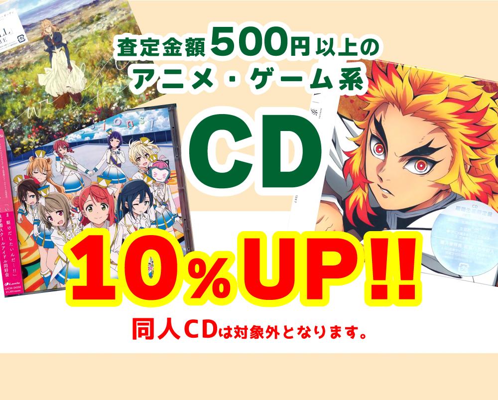 査定金額500円以上のアニメ・ゲーム系CDをお売りいただくと10%のボーナスアップ!!※同人CDは対象外になります。