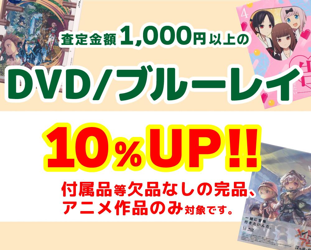 査定金額1,000円以上のアニメ・コミック・ゲーム系のブルーレイ・DVD・ゲームソフトに+10%のボーナスアップ!!※付属品等欠品なしの完品、アニメ作品のみ対照です。