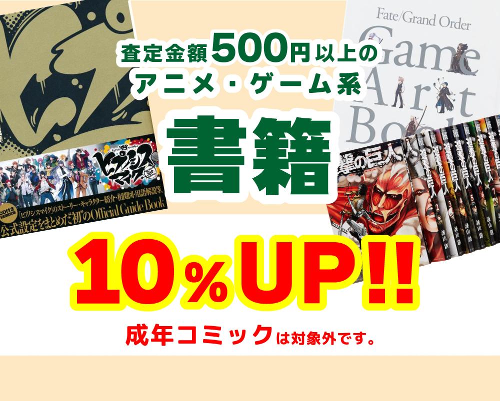 査定金額500円以上のアニメ・ゲーム系書籍をお売りいただくと10%のボーナスアップ!※成年コミックは対象外になります。