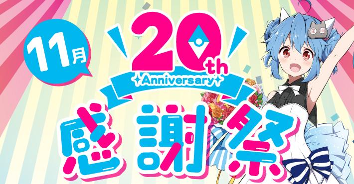 【らしんばん20周年】記念感謝祭 11月の内容はコチラ!