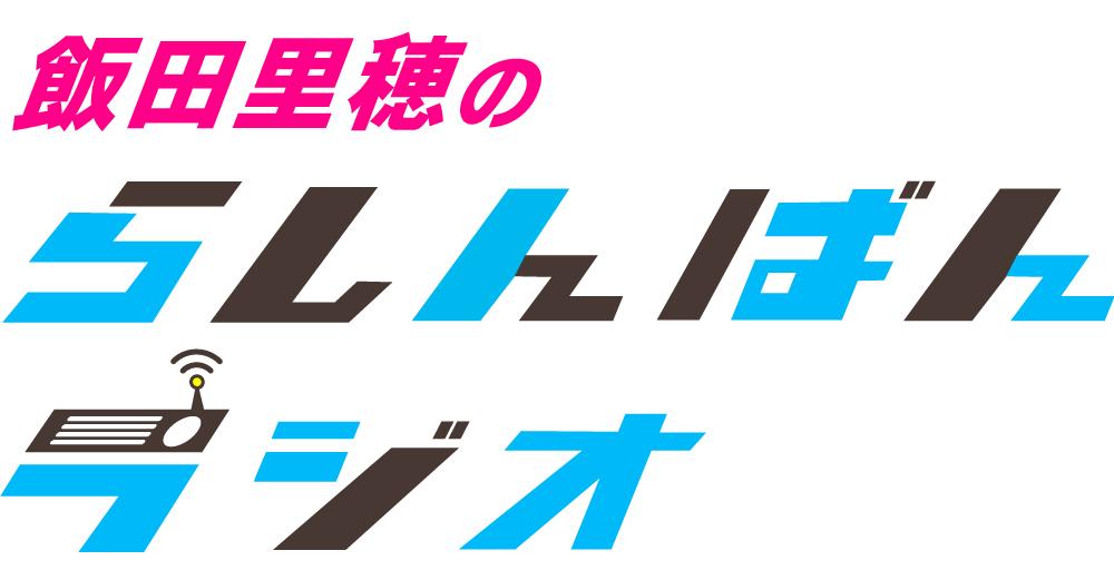 飯田里穂のらしんばんラジオ