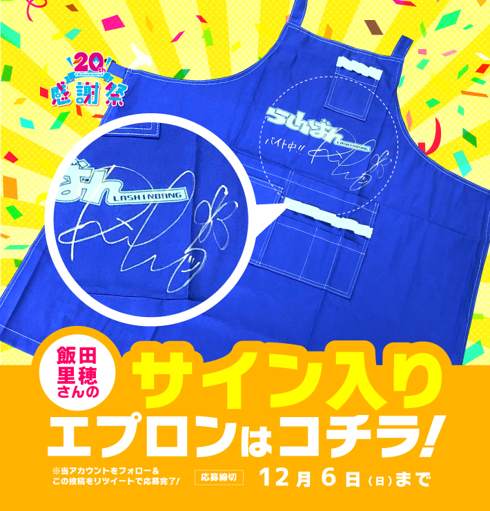 飯田里穂さん サイン入りエプロンプレゼント フォロー&リツイートキャンペーン
