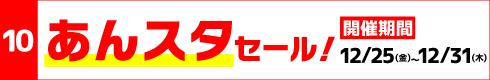 [10]あんスタセール[開催期間]12月25日(金)~31日(木)