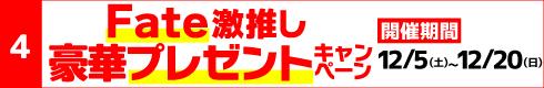 [4]Fate激推し豪華プレゼントキャンペーン[開催期間]12月5日(土)~20日(日)