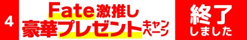 [4]Fate激推し豪華プレゼントキャンペーン