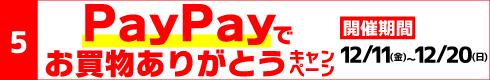 [5]PayPayでお買物ありがとうキャンペーン[開催期間]12月11日(金)~19日(土)
