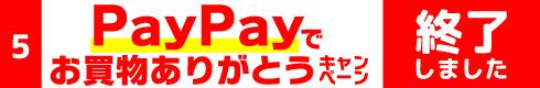 [5]PayPayでお買物ありがとうキャンペーン