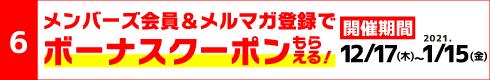 [6]メンバーズ会員&メルマガ登録でボーナスクーポンもらえる! [開催期間]12月17日(木)~2021年1月15日(金)