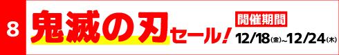 [8]鬼滅の刃セール! [開催期間]12月18日(金)~24日(木)