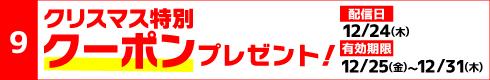 [9]クリスマス特別クーポンプレゼント! [配信日]12月24日(木)[有効期間]12月25日(金)~31日(木)