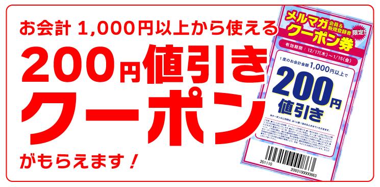 お会計1,000円以上から使える200円値引きクーポンがもらえます!