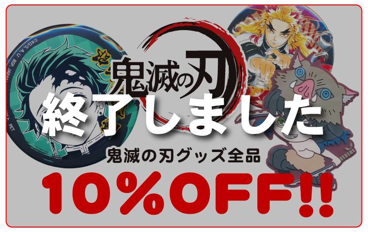 鬼滅の刃グッズ全品10%OFF!