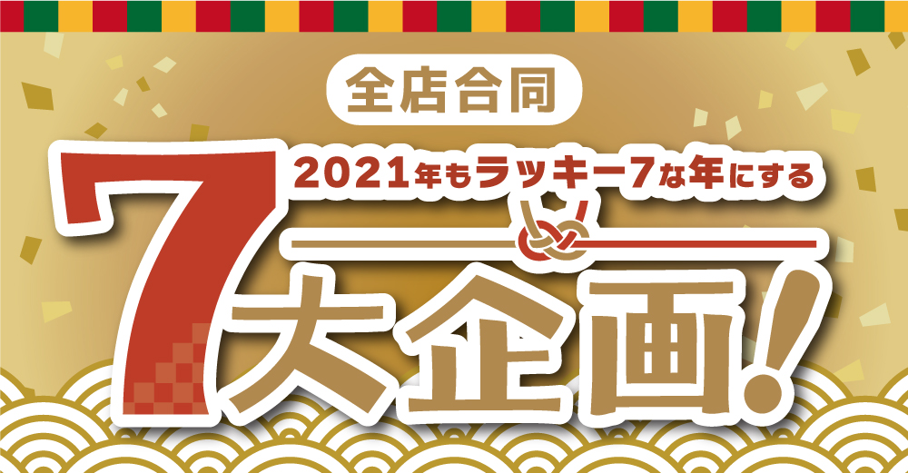 2021年もラッキー7な年にする7大企画!