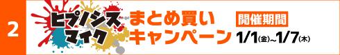 [2]ヒプノシスマイクまとめ買いキャンペーン[開催期間]2021年1月1日(金・祝)~1月7日(木)