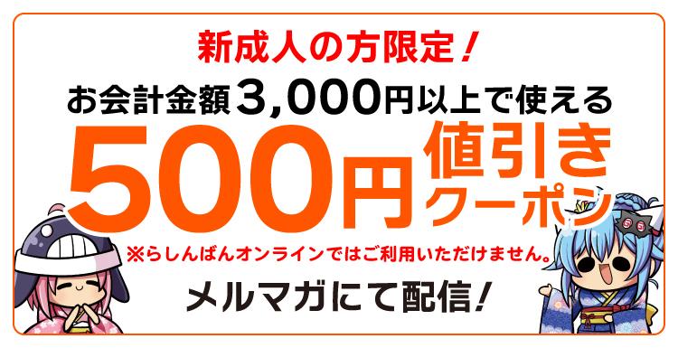 新成人の方限定!お会計金額3,000円以上で使える500円値引きクーポンをメルマガにて配信!※らしんばんオンラインではご利用いただけません。