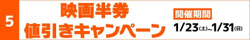 [5]映画半券値引きキャンペーン[開催期間]2021年1月23日(土)~1月31日(日)
