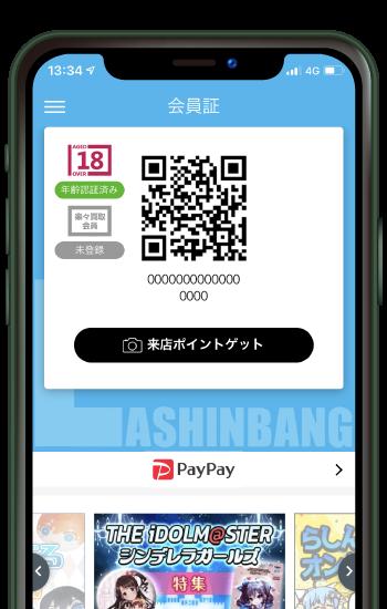 らしんばんアプリ 新機能登場!