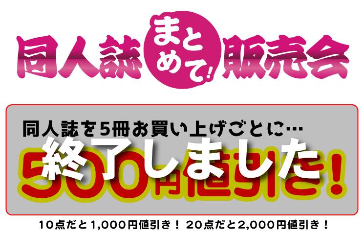 同人誌を5冊お買い上げごとに…500円値引き!※10点だと1,000円値引き!20点だと2,000円値引き!