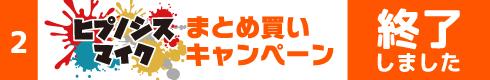 [2]ヒプノシスマイクまとめ買いキャンペーン