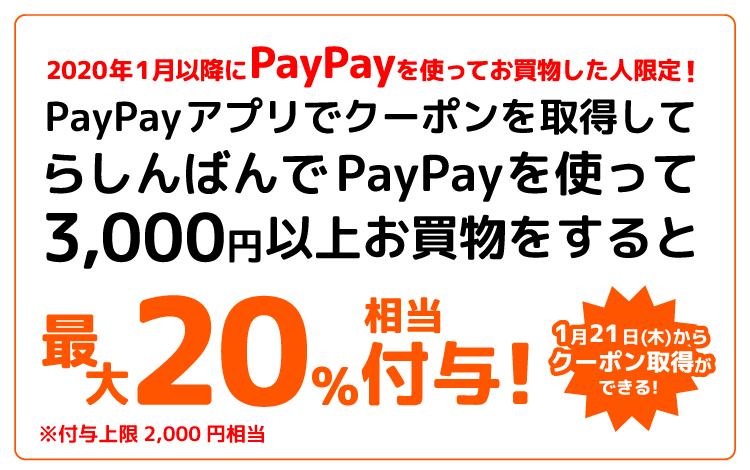 【1月21日(木)からクーポン取得ができる!】2020年1月以降にPayPayを使ってお買物した人限定!PayPayアプリでクーポンを取得してらしんばんでPayPayを使って3,000円以上お買物をすると最大20%相当付与!※付与上限2,000円相当