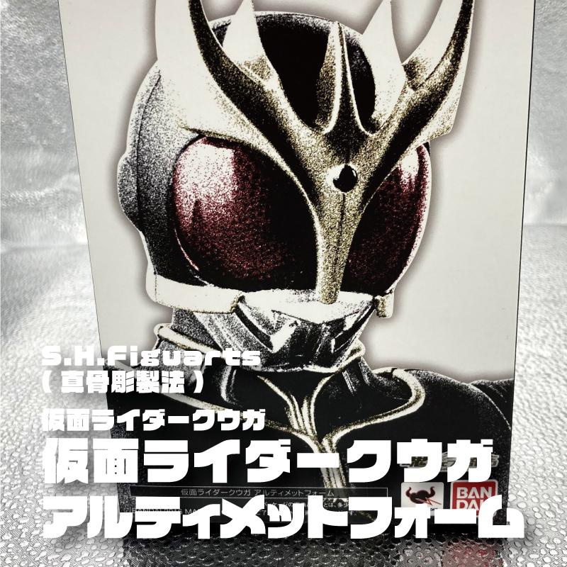 S.H.Figuarts(真骨彫製法)仮面ライダークウガ アルティメットフォーム