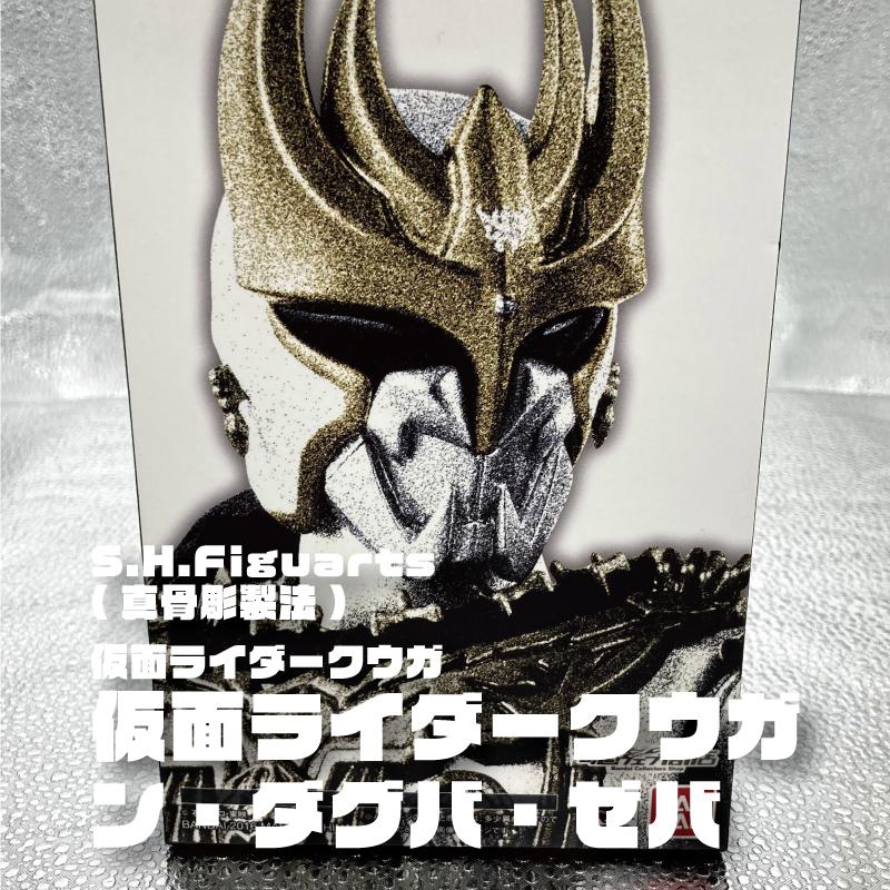 S.H.Figuarts(真骨彫製法)仮面ライダークウガ ン・ダグバ・ゼバ