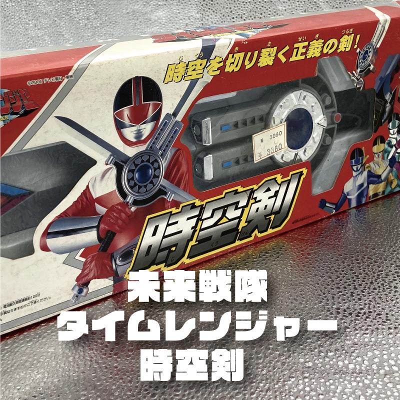 未来戦隊タイムレンジャー時空剣