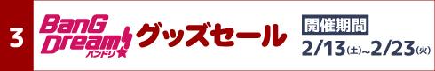 [3]バンドリ!グッズセール[開催期間]2月13日(土)~2月23日(火)