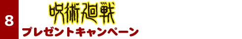 [8]呪術廻戦プレゼントキャンペーン