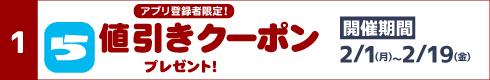 [1]アプリ登録者限定!値引きクーポンプレゼント![開催期間]2月1日(月)~2月19日(金)