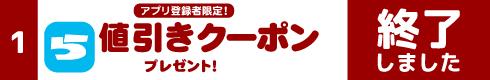 [1]アプリ登録者限定!値引きクーポンプレゼント!