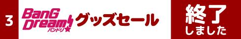[3]バンドリ!グッズセール