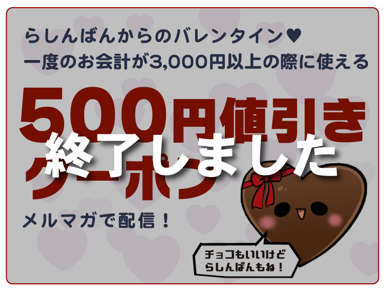 らしんばんからのバレンタイン♥一度のお会計が3,000円以上の際に使える500円値引きクーポンメルマガで配信!