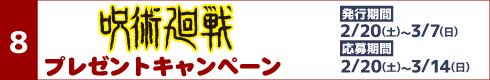 [8]呪術廻戦プレゼントキャンペーン[発行期間]2月20日(土)~3月7日(日)[応募期間]2月20日(土)~3月14日(日)