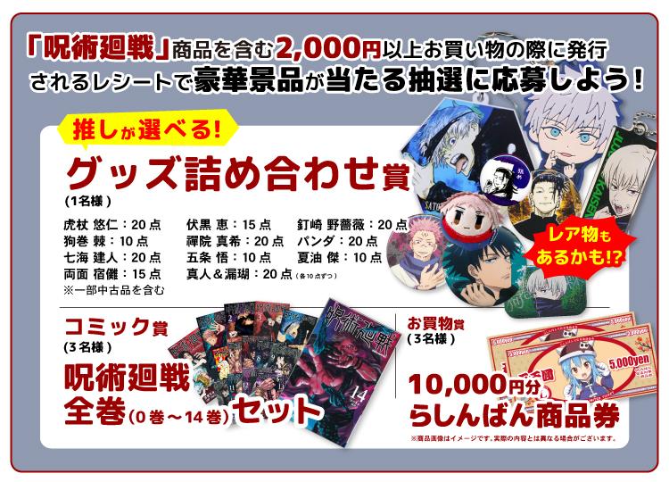 「呪術廻戦」商品を含む2,000円以上お買い物の際に発行されるレシートで豪華景品が当たる抽選に応募しよう!